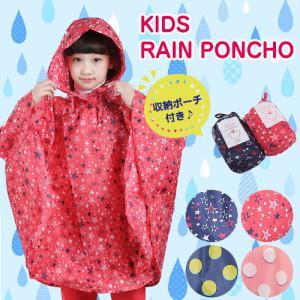 子供用 レインポンチョ レインコート 雨合羽 防水 アウトドア|shop-always
