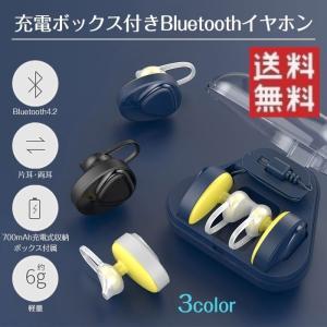 イヤホン ワイヤレス Bluetooth4.2 充電ケース付 マイク付 片耳 両耳 ノイズキャンセル...