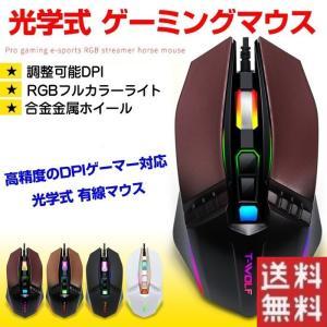 ゲーミング マウス ゲーム 光学式マウス USB有線 全4色|shop-always