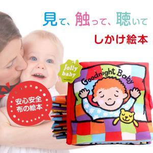 Jollybaby しかけ絵本 布 絵本 音が出る 洗える めくって 学べる 仕掛け 英語版 知育玩具 幼児教育 学習 おもちゃ ALW-CLBK-BABY