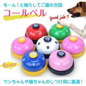 コールベル ペット用 呼び鈴 カウンターベル ペットトレーニング 訓練 しつけ 犬 猫 おもちゃ  ALW-CW-3316 定形外郵便