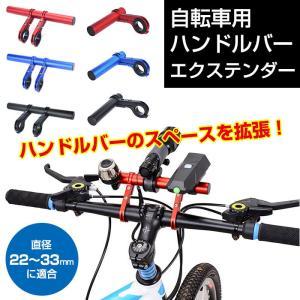 ◇ 自転車用ハンドルバーエクステンダー 仕様 ◇ ◆ カラー:レッド、ブルー、ブラック ◆ セット内...