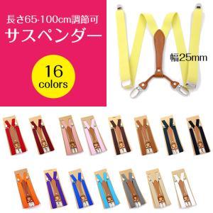 ◇ サスペンダー 仕様 ◇ ◆ 長さ:65-100cmまで調整可能 ◆ ストラップ幅:25mm ◆ ...