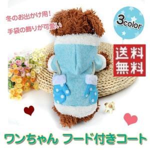 フード付き ドッグウェア コート XS-XL 防寒 コスチューム ペット用品|shop-always