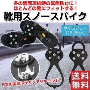 靴 滑り止め スパイク 2枚セット スリップ かんじき ALW-SNOW014525
