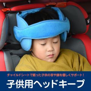 子供用 ドライブ ヘッドキープ ネックピロー 車載 まくら ALW-GH-AG 定形外郵便