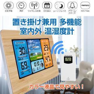 置き掛け兼用 多機能 温湿度計 温度計 時計 天気予報 ワイヤレス デジタル ALW-FJ3373