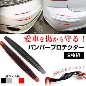 車用 バンパーガード プロテクター 2枚組 ドレスアップ 全4色