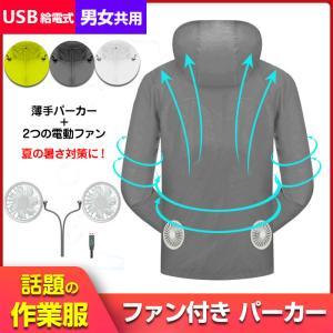 空調服 作業服 長袖 薄手 パーカー USB給電式 ワークウェア 男女兼用|shop-always