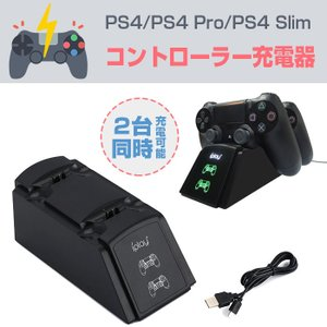 PS4/PS4 Pro/PS4 Slim コントローラー充電器 shop-always