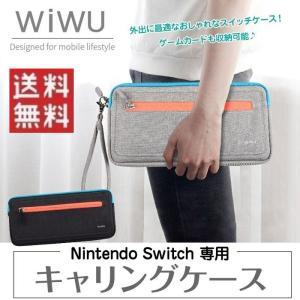 ◇ Switch専用キャリングケース 仕様 ◇ ◆ サイズ:約265mm×130mm×30mm ◆ ...