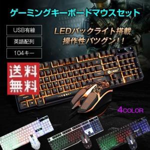 ゲーミング キーボード本体 マウス セット パソコン 英語配列 ALW-KB-GTX300
