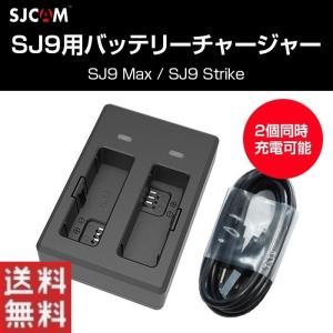 SJCAM SJ9シリーズ 用 デュアル バッテリー チャージャー USB 充電器 SJ9 Max/...