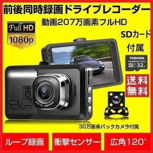 ドライブレコーダー 本体 32GB SDカード付属 前後 2カメラ ドラレコ 駐車監視 Gセンサー 高画質 ALW-A8052-32SD|shop-always