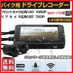 バイク用 ドライブレコーダー 本体 64GB SDカード 前後カメラ ALW-MT003-64SD|shop-always