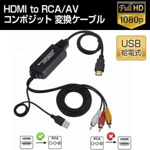 HDMI to RCA AV コンポジット 変換ケーブル 変換アダプター アナログ 1080P US...
