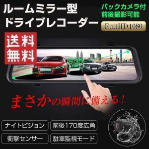 ルームミラー型 ドライブレコーダー 前後カメラ録画 1080P 広角170度|shop-always