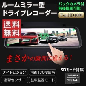 ルームミラー型 ドライブレコーダー 64GB SDカード付属 前後カメラ録画 1080P 広角170度 ALW-RD80A-64SD|shop-always