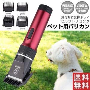 ペット用バリカン 犬用 刈り高さ0.8-2.0mm 4種アタッチメント