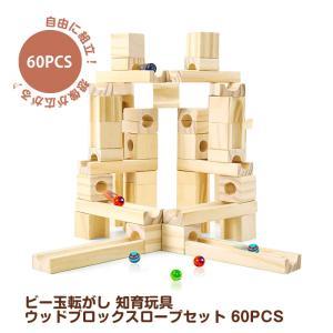 積み木 立体パズル 60PCS ビー玉転がし 知育玩具 セット shop-always