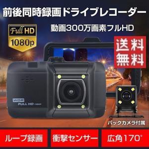 ドライブレコーダー 前後カメラ 車載 フロントカメラ170°広角 ループ録画|shop-always