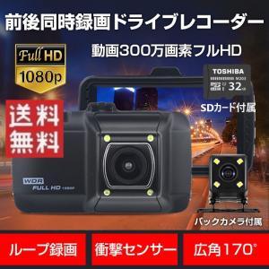 ドライブレコーダー 前後カメラ 車載 32GB SDカード ループ録画 ALW-NT-3C-32SD|shop-always
