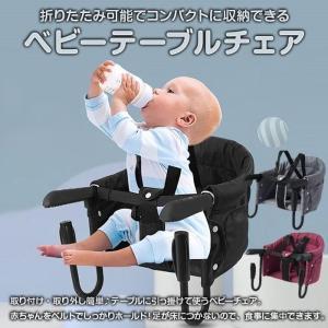 ベビーテーブルチェア ベビーテーブル ベビーチェア 赤ちゃん 赤ちゃん用品 ベビーテーブルチェアー ...