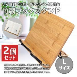 2個セット 竹製 ブックスタンド Lサイズ 39×28cm 角度5段階調節 折りたたみ式 バンブー ...