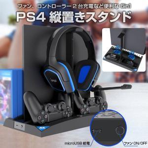 PS4シリーズ 縦置きスタンド PS4 / PRO / SLIM 収納 冷却ファン コントローラー2...