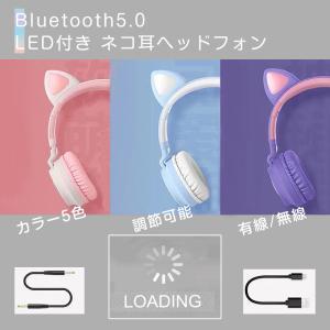 ワイヤレスヘッドホン ヘッドフォン Bluetooth5.0 LED付き ネコ耳 プレゼント オーデ...