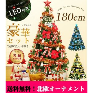 送料無料!豪華大型180cm!クリスマスツリー 北欧 オーナメント 180cm ファイバー 電飾 L...