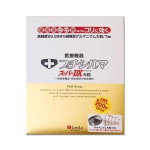 プチシルマ スーパーDX大粒 10粒+替えプラスター20シート付(200枚付きのお徳用) 肩こり・腰痛・膝痛 痛みやコリに  Leda 送料無料|shop-angel