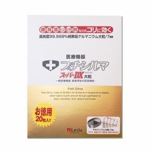 プチシルマスーパーDX(大粒) 7mm お徳用20粒入り 替えブラスター200枚付き 肩こり・腰痛・膝痛 痛みやコリに  Leda 送料無料|shop-angel