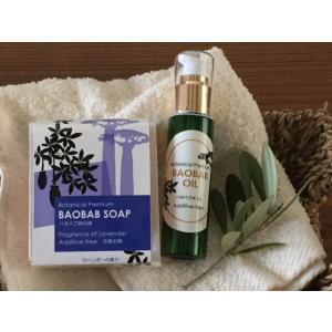 「バオバブオイル&バオバブ純石鹸(ラベンダーの香り) ボタニカル プレミアム 限定セット」  BOTANICAL PREMIUM Series  送料無料|shop-angel