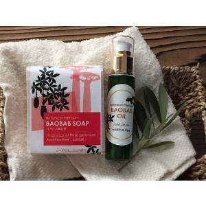 「バオバブオイル&バオバブ純石鹸(ローズゼラニウムの香り) ボタニカル プレミアム 限定セット」  BOTANICAL PREMIUM Series  送料無料|shop-angel