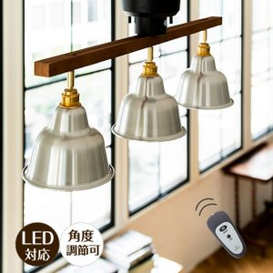 照明器具 シーリングライト リビング 北欧 アンティーク 3灯 リモコン対応 LED対応 Lemaire ルメール|shop-askm