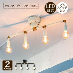 照明器具 シーリングライト スポット リビング 北欧 アンティーク 4灯 プルスイッチ対応 LED対応 シュナール Schnart|shop-askm
