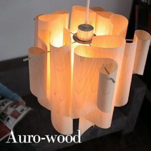 照明器具 リビング ペンダントライト 北欧 天井 吊り下げ AUROwood M アウロウッドM 1灯|shop-askm