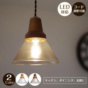照明器具 ペンダントライト 北欧 フレンチ ナチュラル カントリー レトロ モダン 1灯 BERKA ベルカ LT-9532|shop-askm