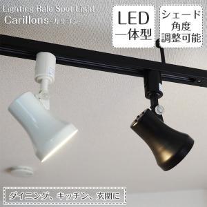 照明器具 ダクトレール ライティングレール専用 スポットライト 1灯 LED一体型 carillons カリヨン|shop-askm