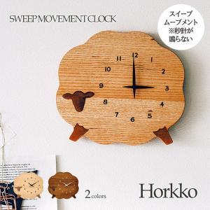 壁掛け時計 ウォールクロック Horkko ホルッコ スイープ 音が鳴らない ヒツジ 羊 ひつじ cl-3856|shop-askm
