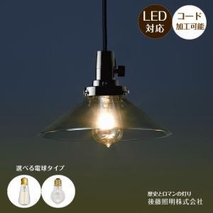 ペンダントライト 後藤照明 レトロ アンティーク DELTA デルタ GLF-3474