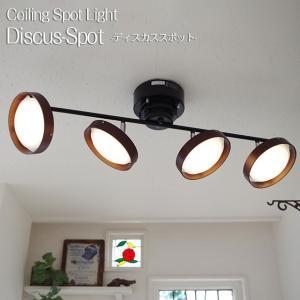 照明器具 シーリングライト スポットライト リモコン LED 調光対応 discus-wood ディスカスウッド|shop-askm