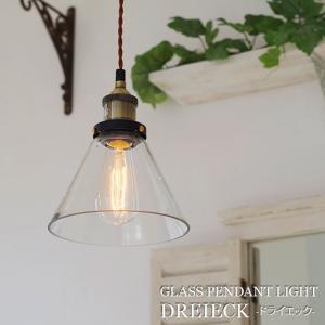 ペンダントライト ガラス 北欧風 LED対応 Dreieck ドライエック エジソン電球付き 60W|shop-askm