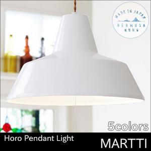照明器具 ホーロー ペンダントライト コースタル レトロモダン 2灯 MARTI マルティ EN-001|shop-askm