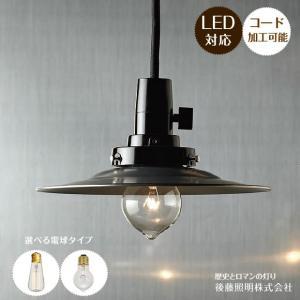 ペンダントライト アンティーク 後藤照明 レトロ 日本製 キースイッチ GLF-3141/3230