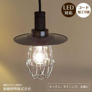 ペンダントライト 後藤照明 レトロ アンティーク 日本製 P1セード GLF-3146