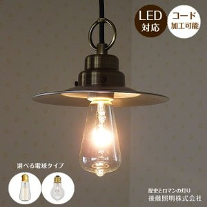 ペンダントライト レトロ アンティーク 真鍮 日本製 後藤照明 Vienetta ビエネッタ GLF-3395|shop-askm