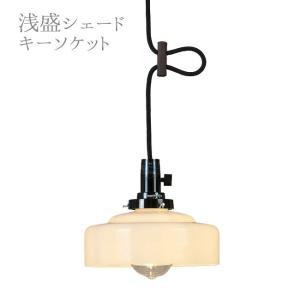 照明器具 ガラス ペンダントライト アンティーク 後藤照明 レトロ 日本製 キースイッチ LED 調光対応 浅盛シェード GLF-3510-3511|shop-askm