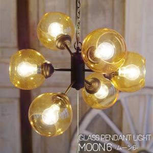 ペンダントライト アンティーク アンバー ガラス 照明器具 6灯 MOON6 ムーン6 GS-016|shop-askm